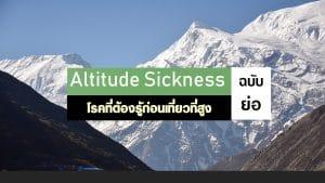 Altitude sickness โรคจากการขึ้นที่สูง บย่อ
