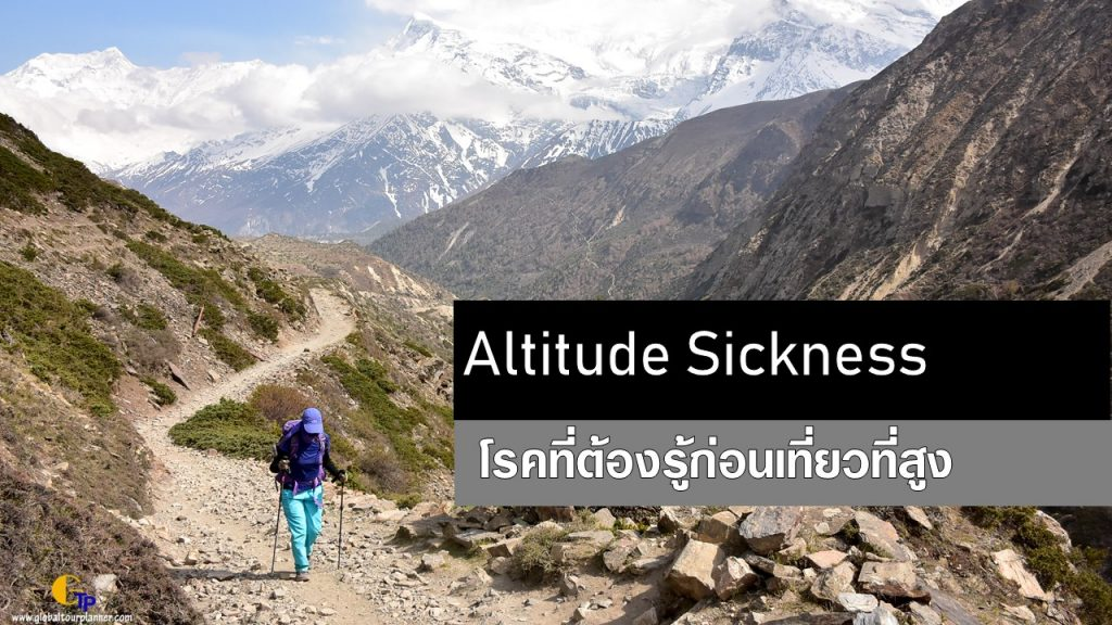 Altitude Sickness โรคจากการขึ้นที่สูง