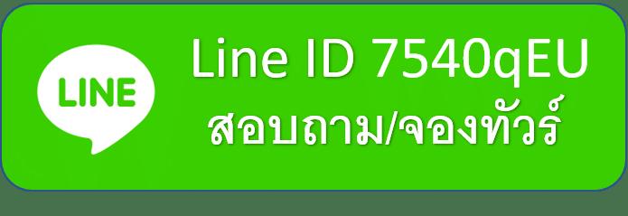 Line OA ID 7540qEU